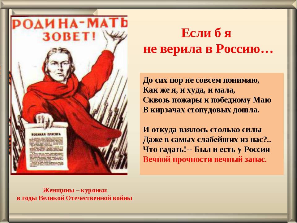 Женщины – курянки в годы Великой Отечественной войны Если б я не верила в Рос...