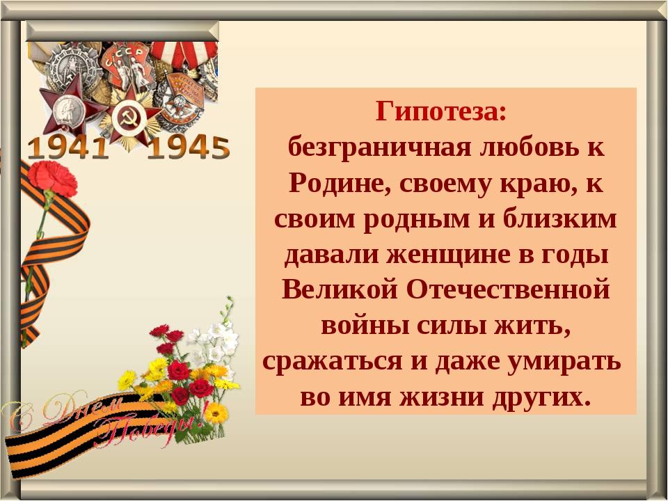 Гипотеза: безграничная любовь к Родине, своему краю, к своим родным и близким...