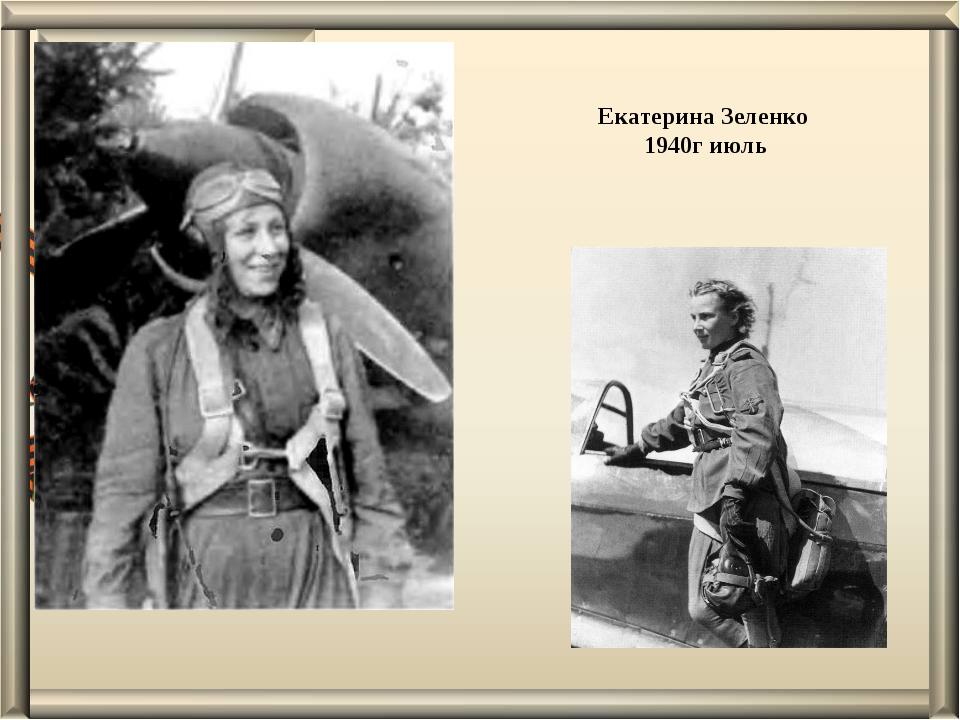 Екатерина Зеленко 1940г июль