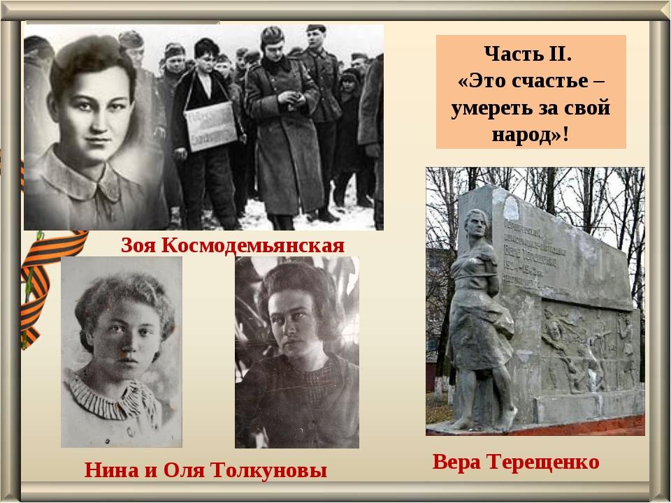 Часть II. «Это счастье – умереть за свой народ»! Вера Терещенко Зоя Космодемь...