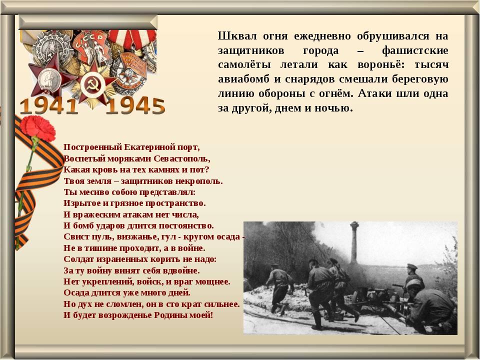 Шквал огня ежедневно обрушивался на защитников города – фашистские самолёты л...
