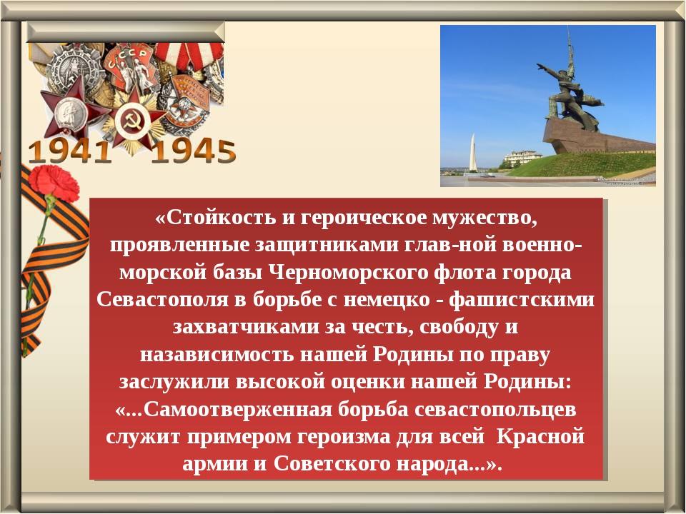 «Стойкость и героическое мужество, проявленные защитниками главной военно-мо...