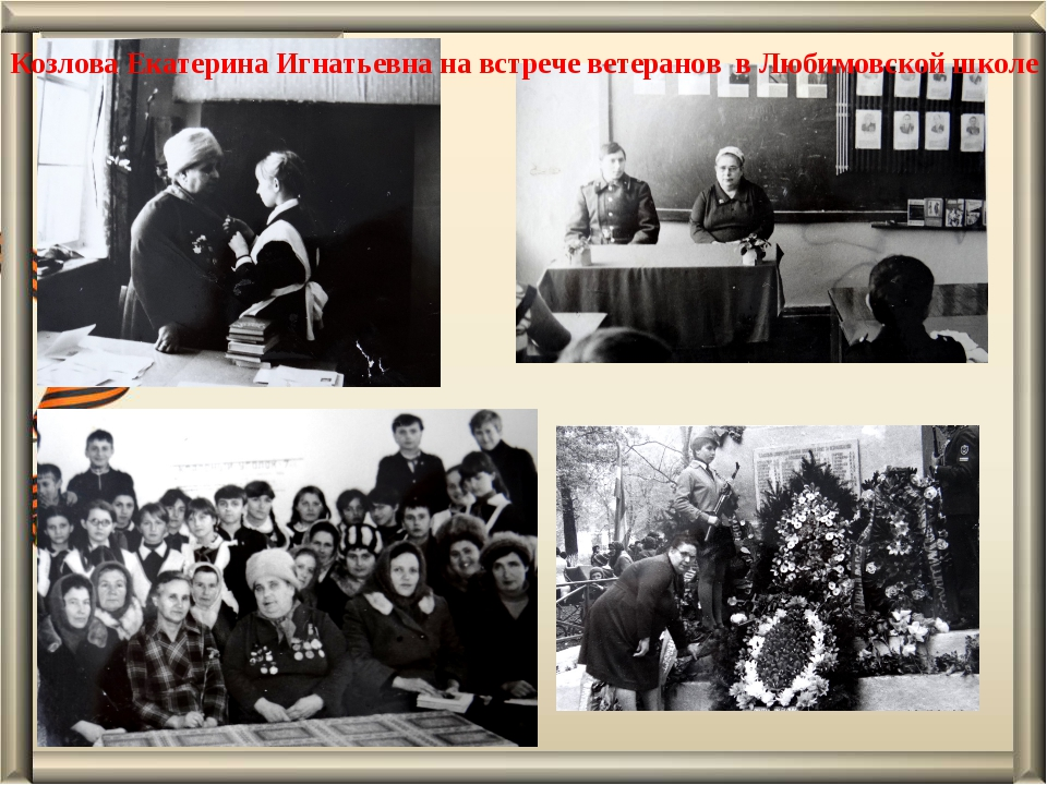 Козлова Екатерина Игнатьевна на встрече ветеранов в Любимовской школе