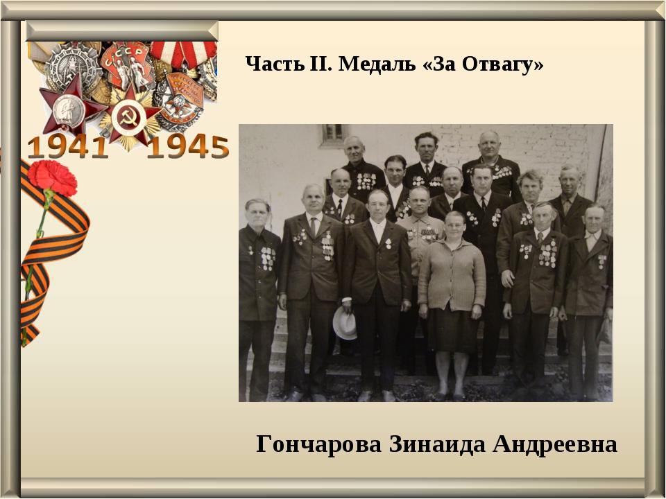 Часть II. Медаль «За Отвагу»  Гончарова Зинаида Андреевна