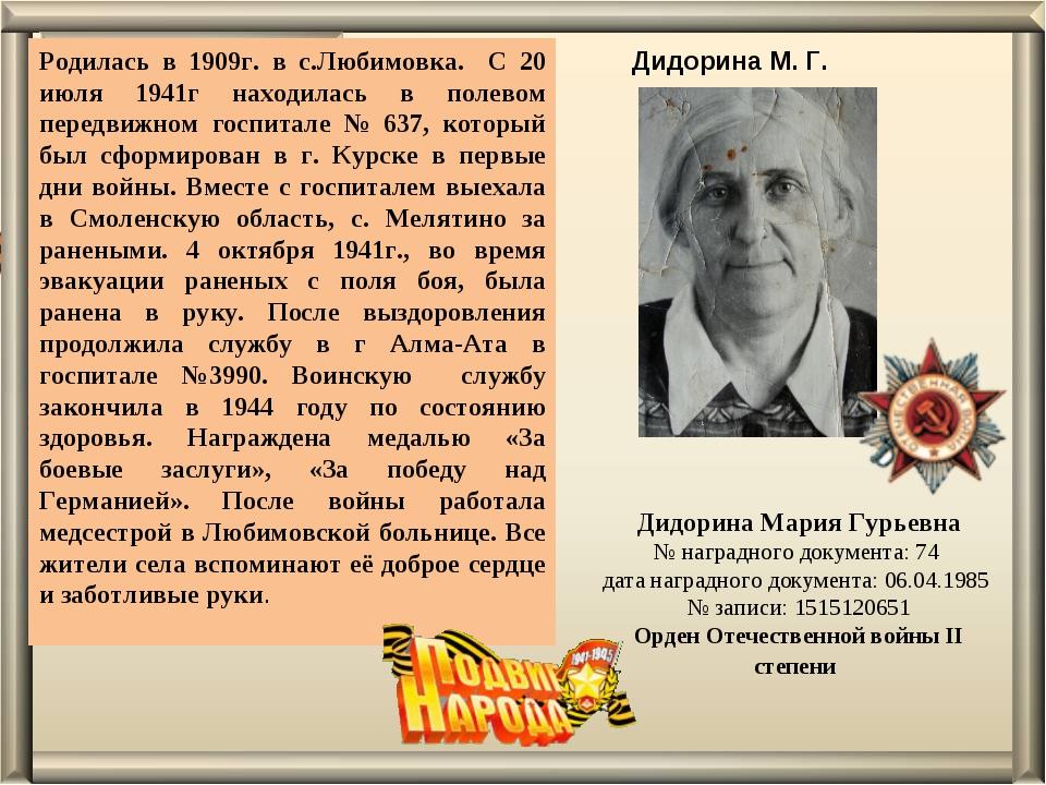 Дидорина М. Г. Родилась в 1909г. в с.Любимовка. С 20 июля 1941г находилась в...