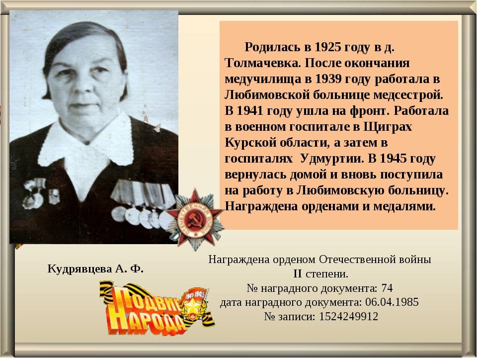 Родилась в 1925 году в д. Толмачевка. После окончания медучилища в 1939 год...