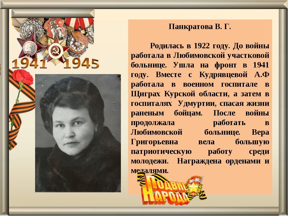 Панкратова В. Г.  Родилась в 1922 году. До войны работала в Любимовской учас...