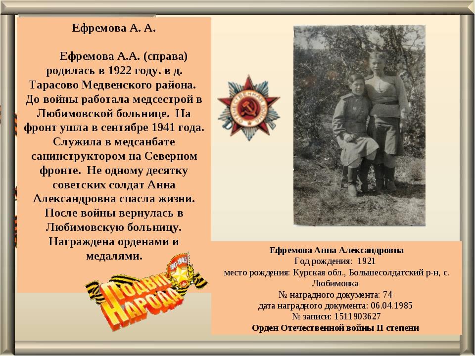 Ефремова А. А.  Ефремова А.А. (справа) родилась в 1922 году. в д. Тарасово М...