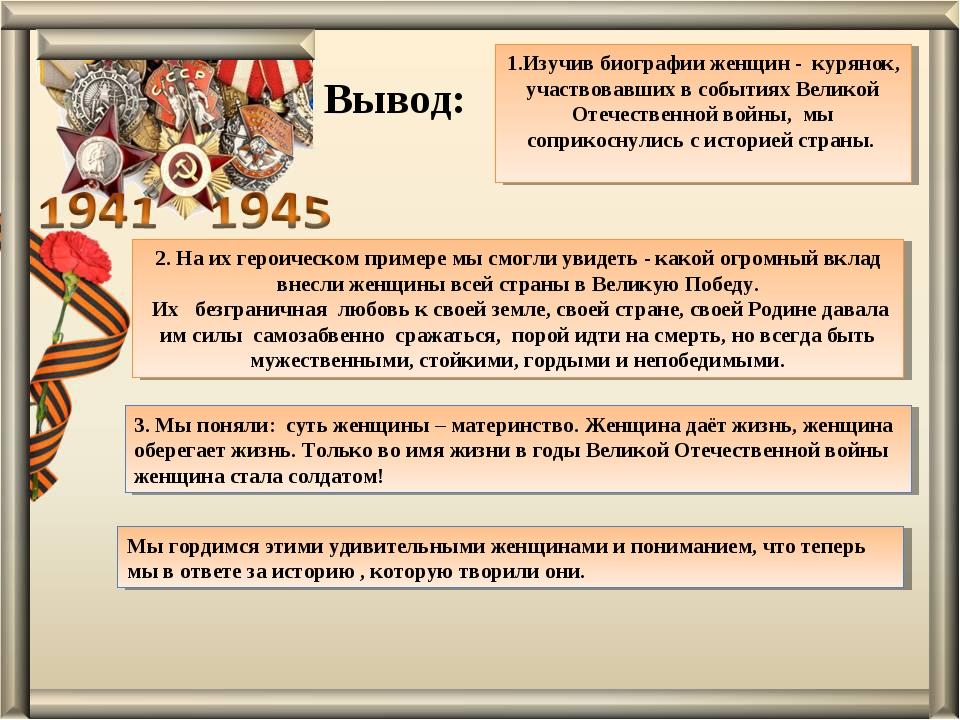 Вывод: 1.Изучив биографии женщин - курянок, участвовавших в событиях Великой...