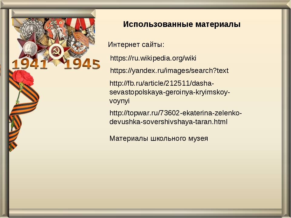 Интернет сайты: https://yandex.ru/images/search?text https://ru.wikipedia.org...