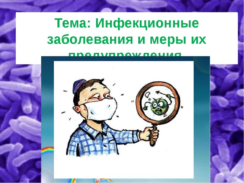 sochinenie-urok-prezentatsiyu-infektsionnie-zabolevaniya-u-detey-deloproizvodstvo