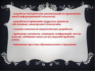 - выработка методических рекомендаций по применению новой информационной техн