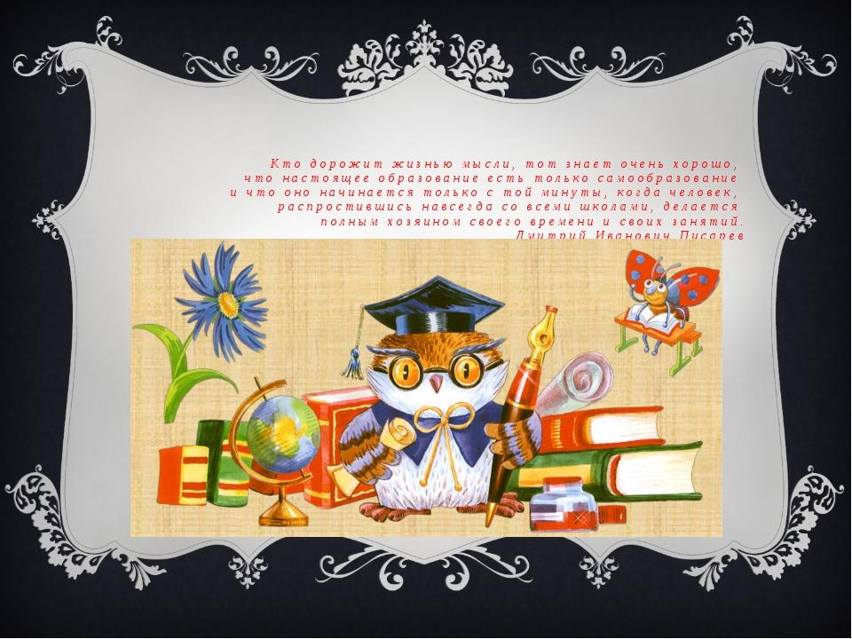 Кто дорожит жизнью мысли, тот знает очень хорошо, что настоящее образование...