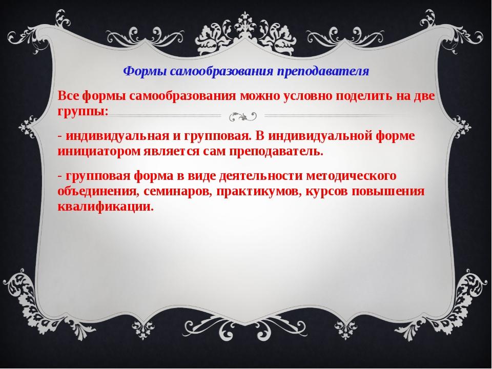 Формы самообразования преподавателя Все формы самообразования можно условно п...