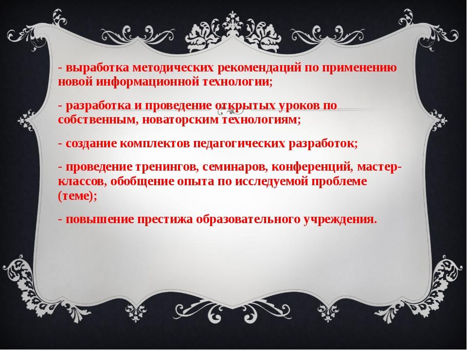 - выработка методических рекомендаций по применению новой информационной техн...