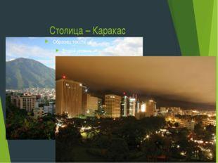 Столица – Каракас