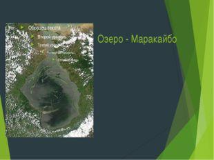Озеро - Маракайбо
