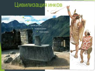 Цивилизация инков