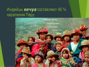 Индейцы кечуа составляют 45 % населения Перу