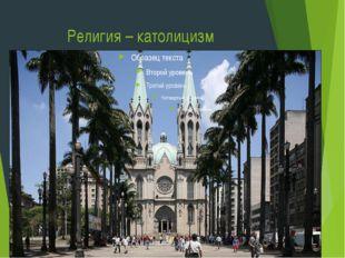 Религия – католицизм