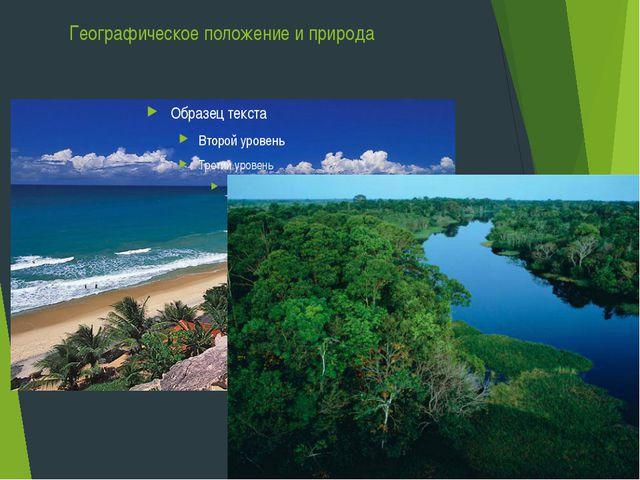 Географическое положение и природа