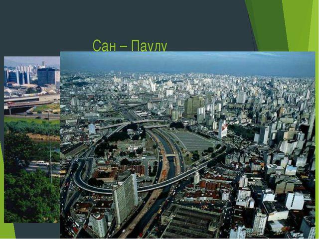 Сан – Паулу