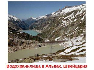 Водохранилища в Альпах, Швейцария