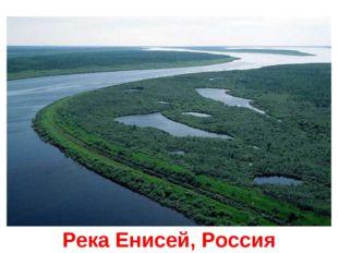 Река Енисей, Россия