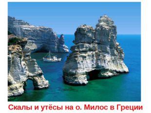 Скалы и утёсы на о. Милос в Греции