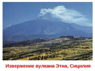 Извержение вулкана Этна, Сицилия