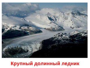Крупный долинный ледник