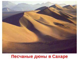 Песчаные дюны в Сахаре