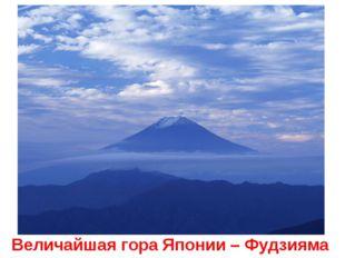 Величайшая гора Японии – Фудзияма