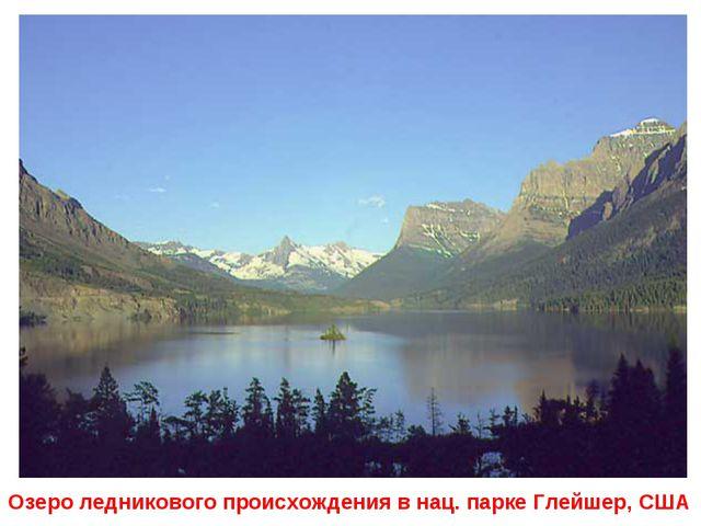 Озеро ледникового происхождения в нац. парке Глейшер, США