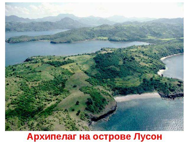 Архипелаг на острове Лусон