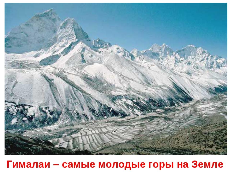 Гималаи – самые молодые горы на Земле