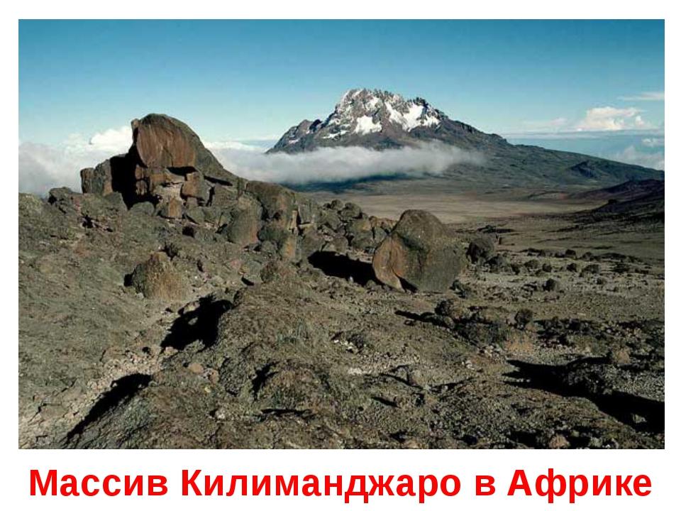 Массив Килиманджаро в Африке