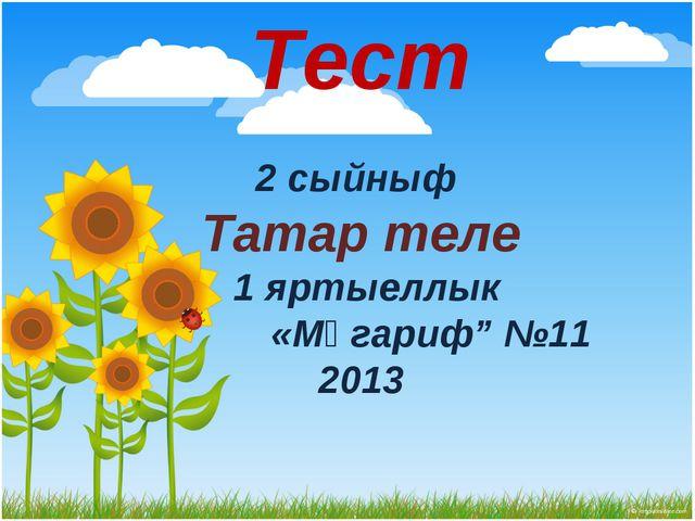 """Тест 2 сыйныф Татар теле 1 яртыеллык «Мәгариф"""" №11 2013"""
