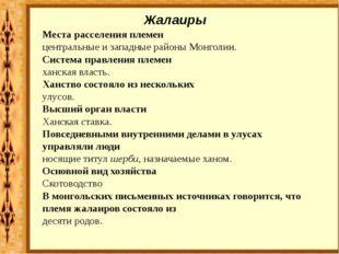 Жалаиры Места расселения племен центральные и западные районы Монголии. Сист
