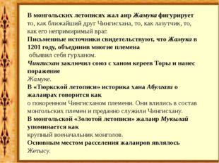 В монгольских летописях жал аир Жамука фигурирует то, как ближайший друг Чин