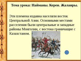 Эти племена издавна населяли восток Центральной Азии. Основными местами расс