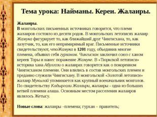Жалаиры. В монгольских письменных источниках говорится, что племя жалаиров с