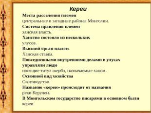 Кереи Места расселения племен центральные и западные районы Монголии. Систем