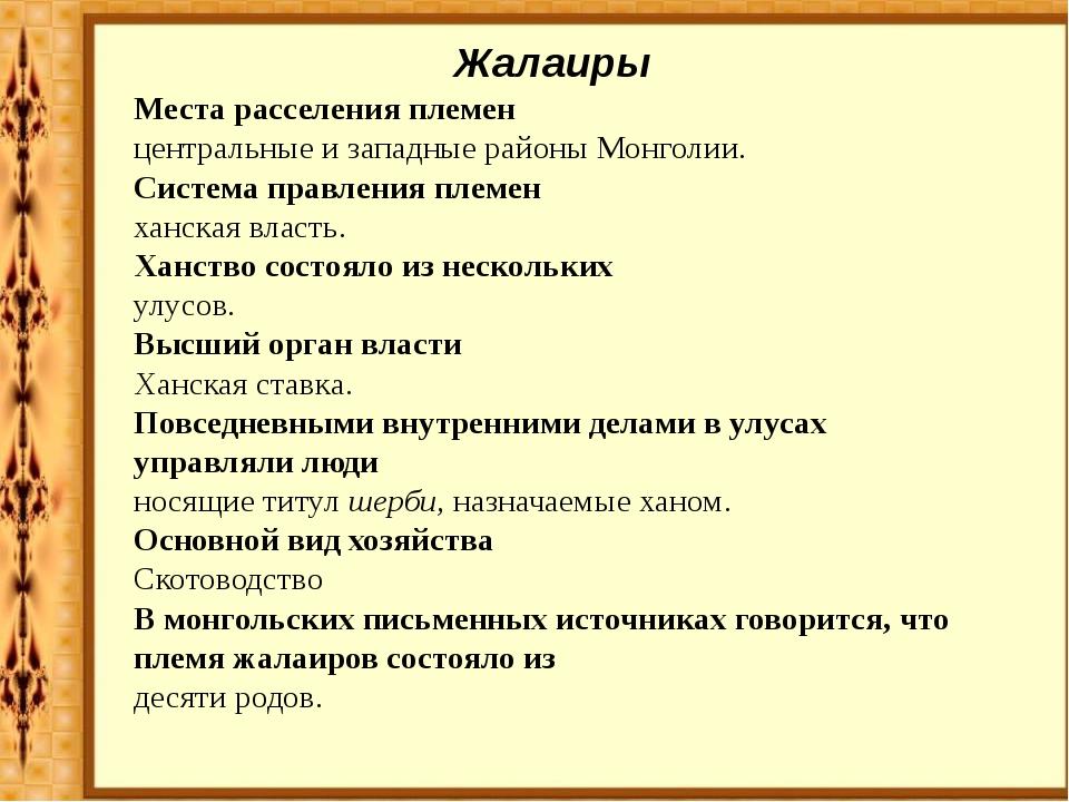 Жалаиры Места расселения племен центральные и западные районы Монголии. Сист...