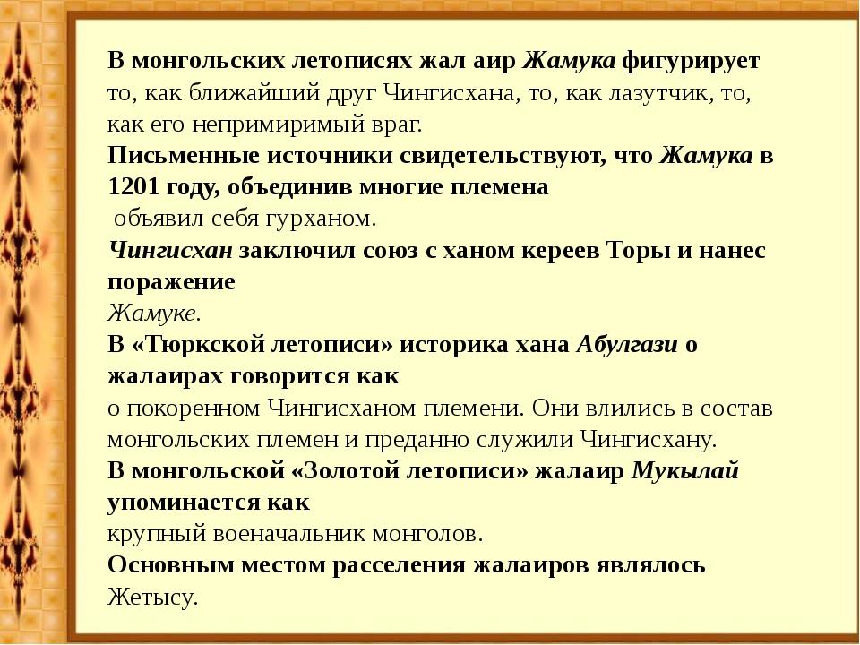 В монгольских летописях жал аир Жамука фигурирует то, как ближайший друг Чин...