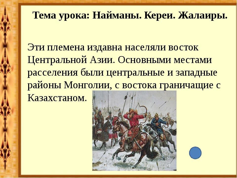 Эти племена издавна населяли восток Центральной Азии. Основными местами расс...