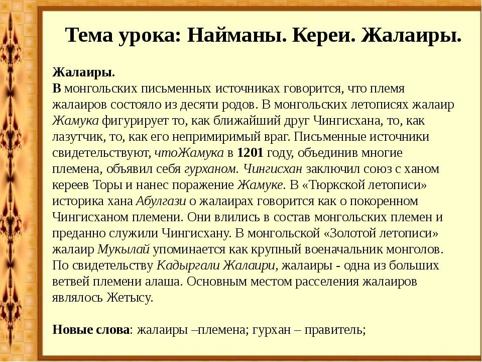 Жалаиры. В монгольских письменных источниках говорится, что племя жалаиров с...