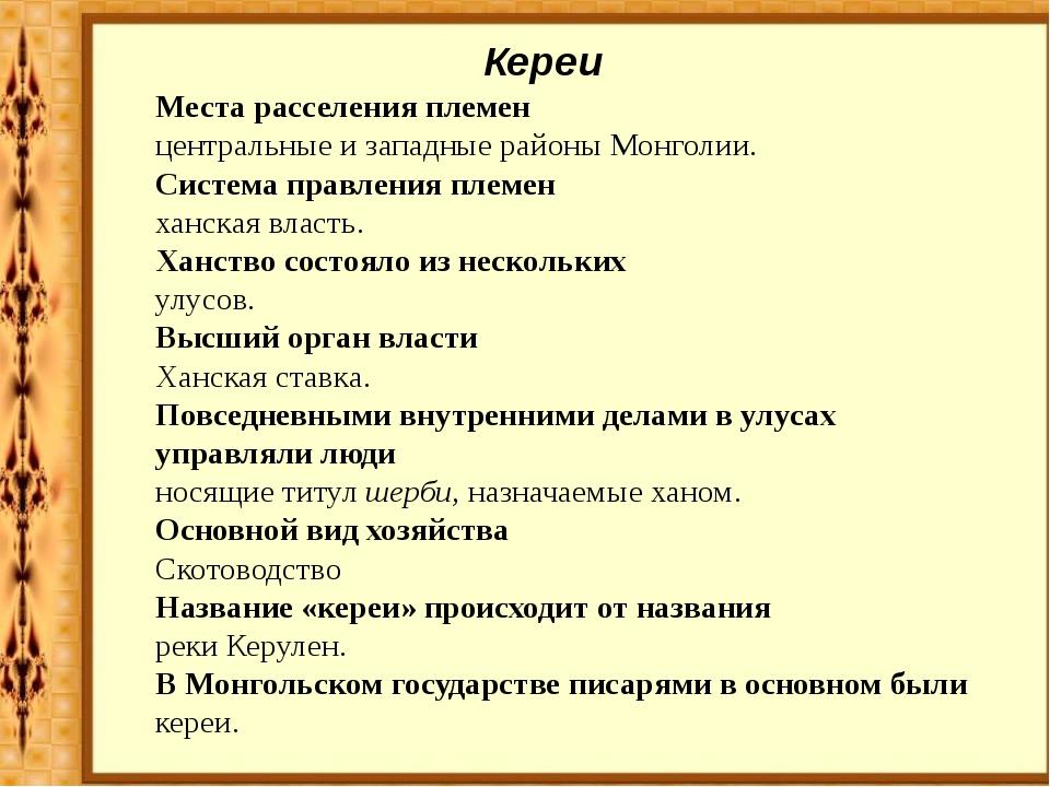 Кереи Места расселения племен центральные и западные районы Монголии. Систем...