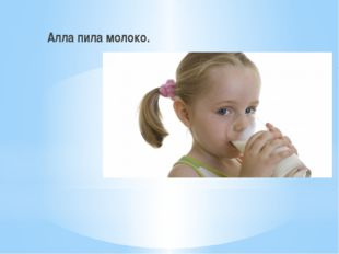 Алла пила молоко.