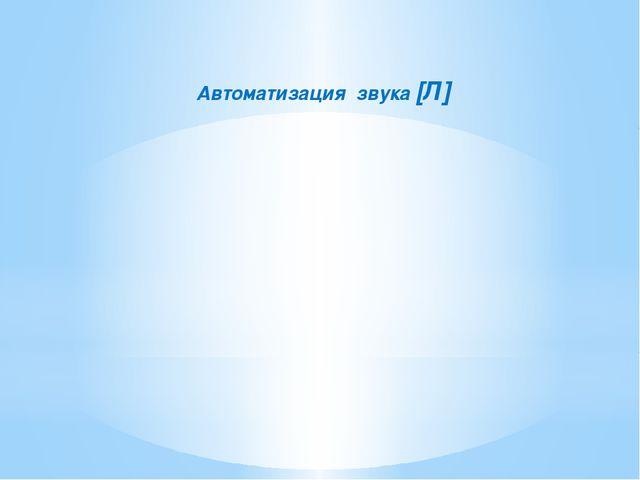 Автоматизация звука [Л]